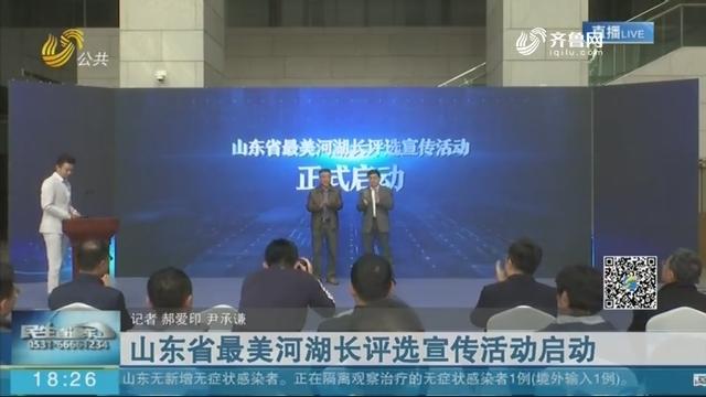 山东省最美河湖长评选宣传活动启动