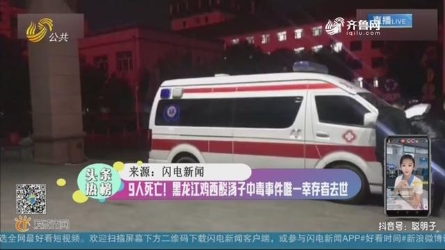 头条热榜:9人死亡!黑龙江鸡西酸汤子中毒事件唯一幸存者去世