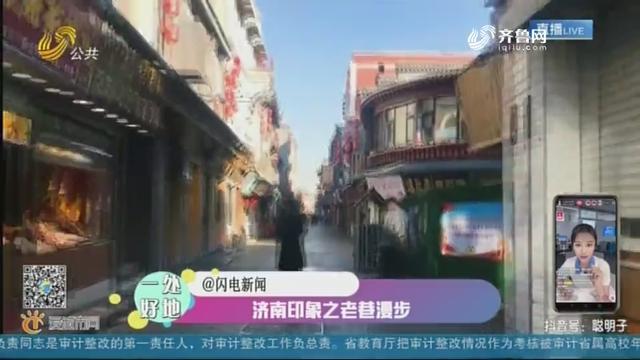 济南印象之老巷漫步