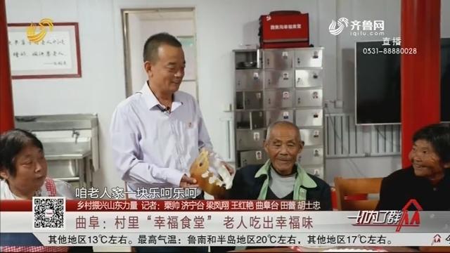 """【乡村振兴山东力量】曲阜:村里""""幸福食堂"""" 老人吃出幸福味"""