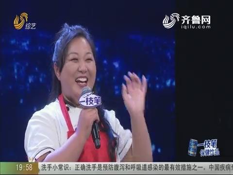 20201020《我是大明星》:罗成芹唱歌被评委称赞