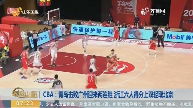 CBA:青岛击败广州迎来两连胜 浙江六人得分上双轻取北京