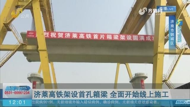 【闪电连线】身边的重大工程:济莱高铁架设首孔箱梁 全面开始线上施工