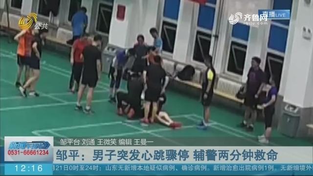 【身边正能量】邹平:男子突发心跳骤停 辅警两分钟救命