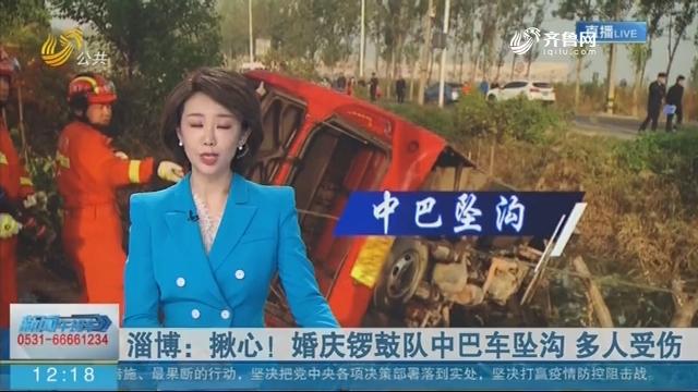 【闪电短视频】淄博:揪心!婚庆锣鼓队中巴车坠沟 多人受伤