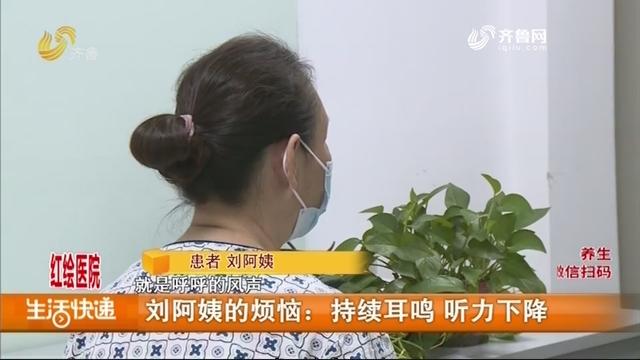 刘阿姨的烦恼:持续耳鸣 听力下降