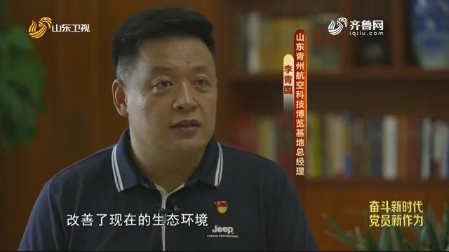 """20201021《齐鲁先锋》:李青国——让荒山蜕变""""国防绿"""""""