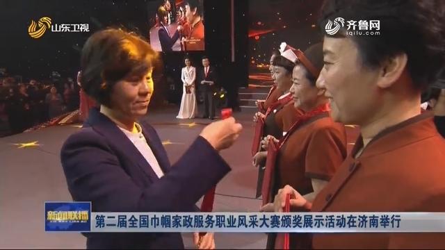 第二届全国巾帼家政服务职业风采大赛颁奖展示活动在济南举行