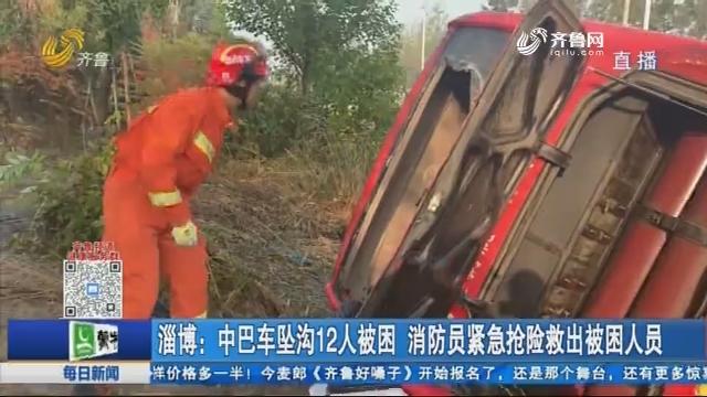 淄博:中巴车坠沟12人被困 消防员紧急抢险救出被困人员