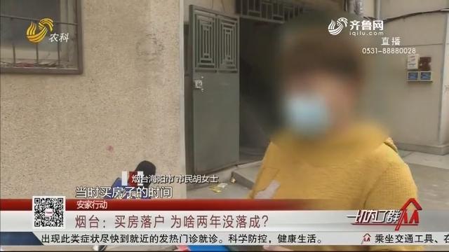 【安家行动】烟台:买房落户 为啥两年没落成?