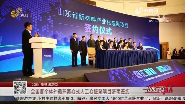 全国首个体外循环离心式人工心脏泵项目济南签约