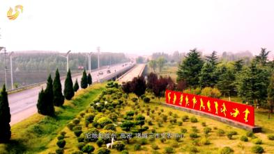 《齐鲁美丽乡镇》第七期:青岛胶州市铺集镇