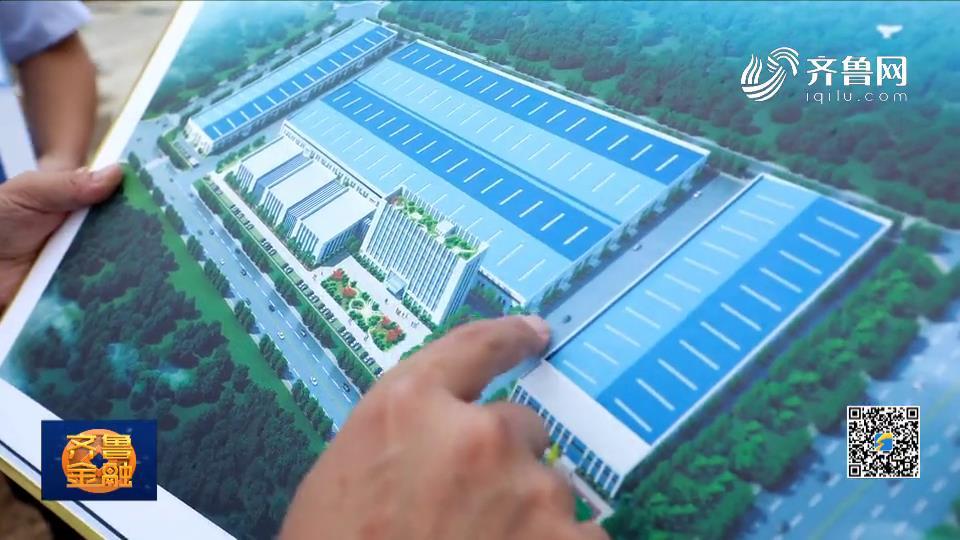 山东:加快基础设施建设 补齐经济发展短板《齐鲁金融》20201021播出