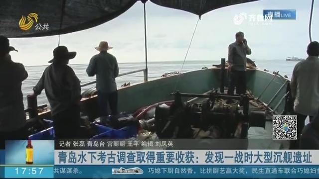 青岛水下考古调查取得重要收获:发现一战时大型沉舰遗址
