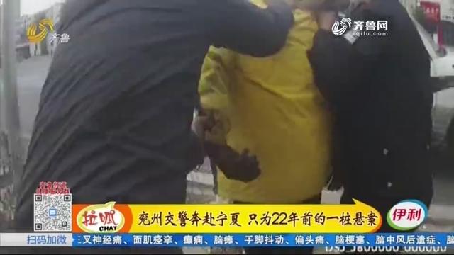 兖州交警奔赴宁夏 只为22年前的一桩悬案