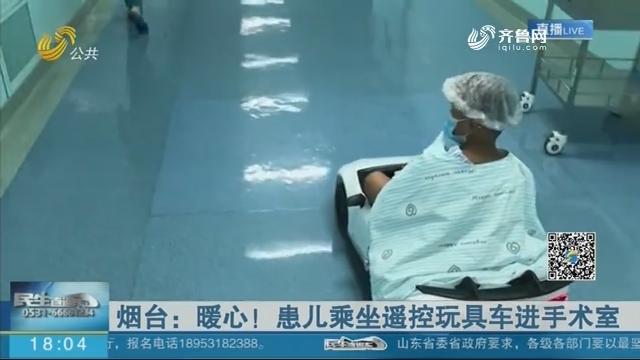 烟台:暖心!患儿乘坐遥控玩具车进手术室