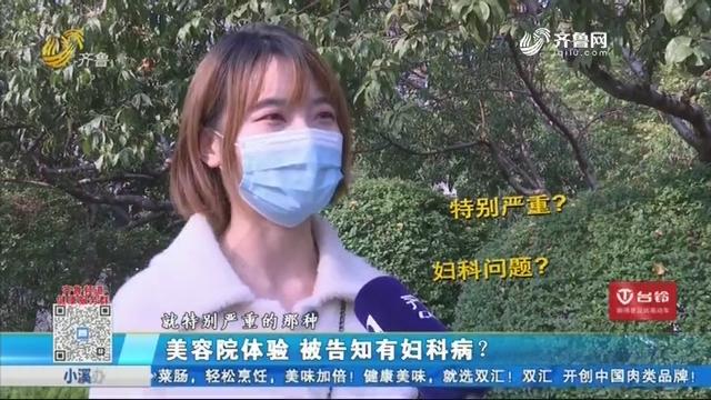 济南:美容院体验 被告知有妇科病?