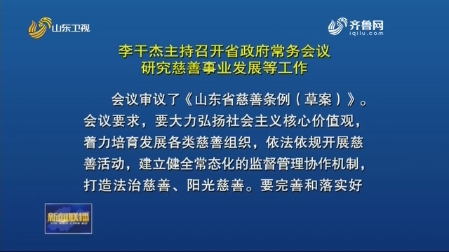 李干杰主持召开省政府常务会议 研究慈善事业发展等工作