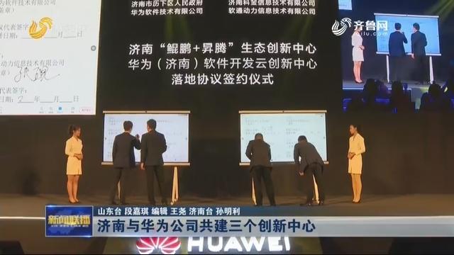 济南与华为公司共建三个创新中心