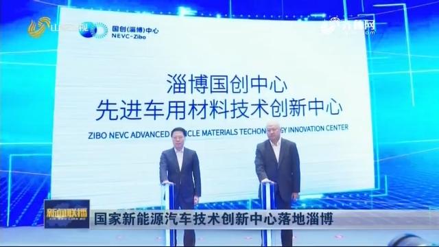 国家新能源汽车技术创新中心落地淄博