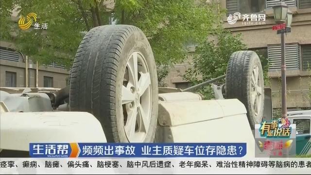 【有事您说话】潍坊:频频出事故 业主质疑车位存隐患?