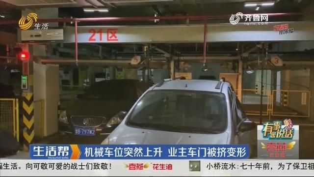 【有事您说话】青岛:机械车位突然上升 业主车门被挤变形