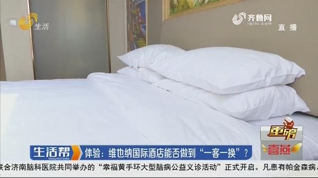 """【重磅】体验:维也纳国际酒店能否做到""""一客一换""""?"""