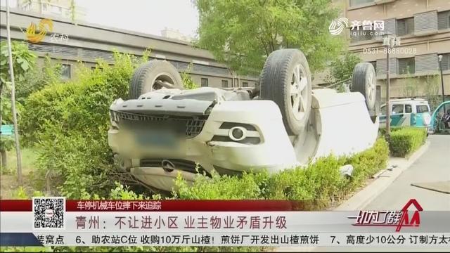 【车停机械车位摔下来追踪】青州:不让进小区业主物业矛盾升级