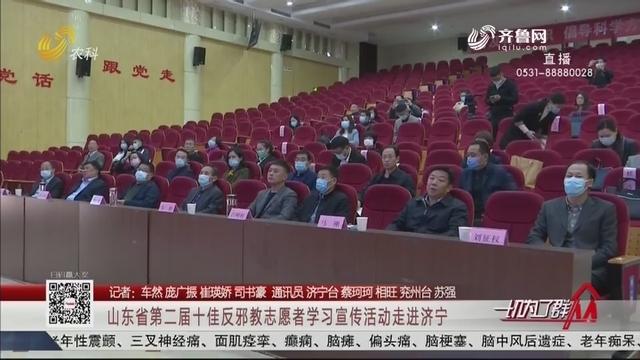 山东省第二届十佳反邪教志愿者学习宣传活动走进济宁