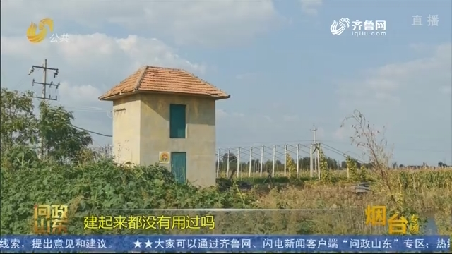 """【问政山东】小农水""""中看不中用"""" 烟台市长:将现场督导 给村民圆满答复"""