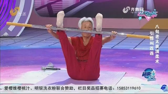 20201022《让梦想飞》:八旬老太表演柔术 引惊叫连连