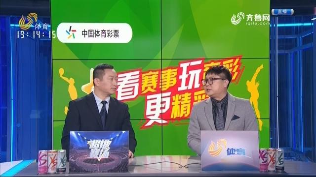 山东鲁能泰山VS北京中赫国安(上)