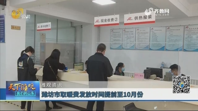 【潍观资讯】潍坊市取暖费发放时间提前至10月份