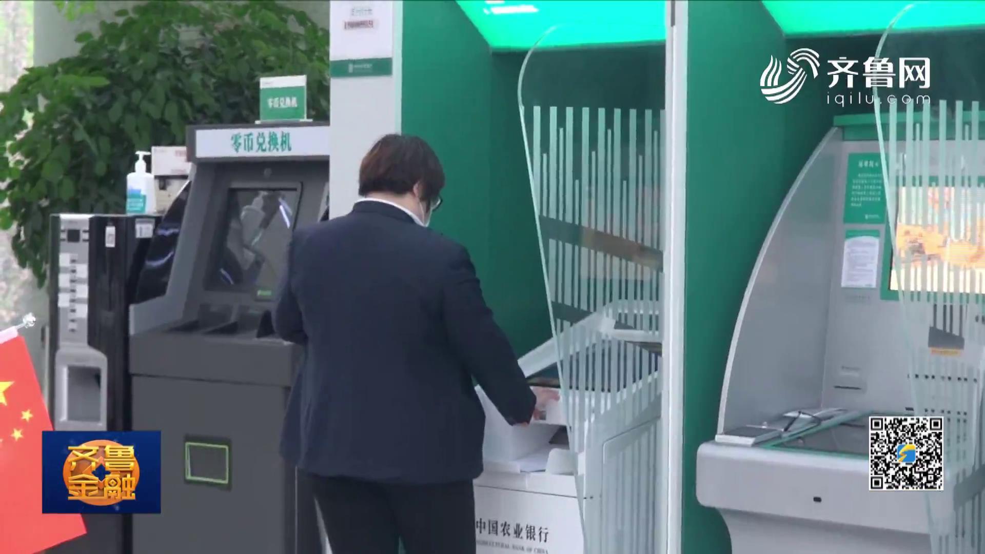 山东银保监局:进一步提升中小微企业金融服务质效《齐鲁金融》20201021播出