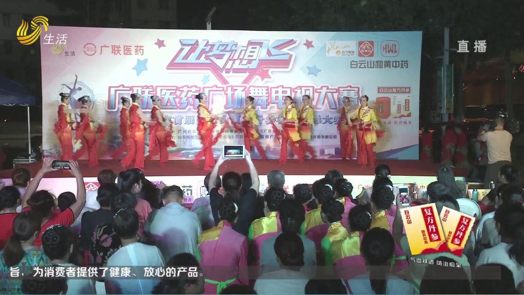 20201024《让梦想飞》白云山广场舞电视大赛济宁赛区(上)
