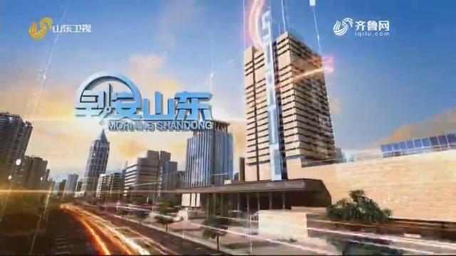 2020年10月23日早安山东完整版