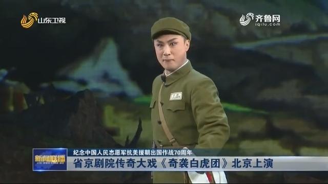 【纪念中国人民志愿军抗美援朝出国作战70周年】 省京剧院传奇大戏《奇袭白虎团》北京上演