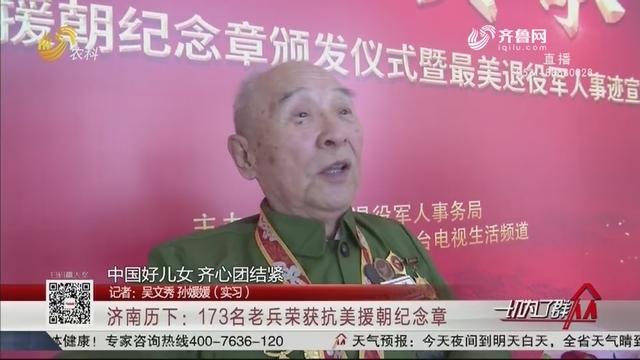 济南历下:173名老兵荣获抗美援朝纪念章