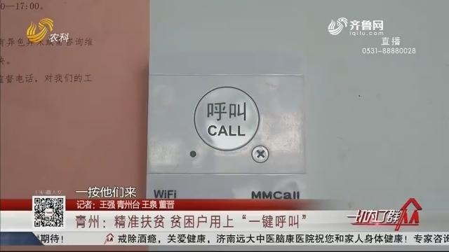 """青州:精准扶贫 贫困户用上""""一键呼叫"""""""