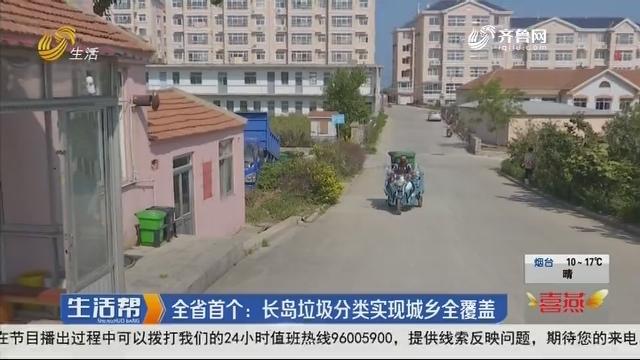 全省首个:长岛垃圾分类实现城乡全覆盖