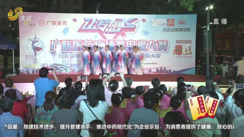 20201025《让梦想飞》白云山广场舞电视大赛济宁赛区(下)