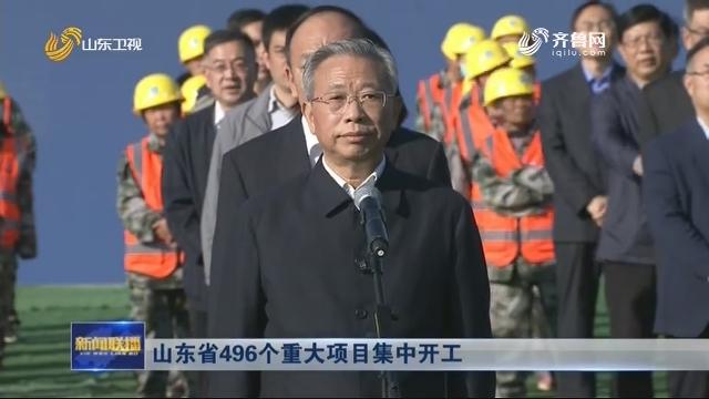 山东省496个重大项目集中开工
