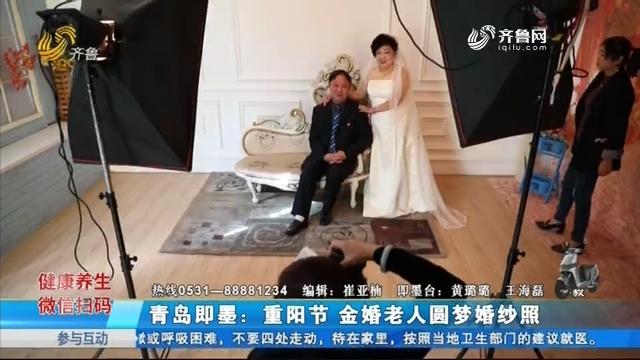 青岛即墨:重阳节 金婚老人圆梦婚纱照