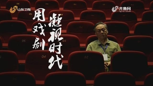 20201024完整版|王宏:用戏剧凝视时代