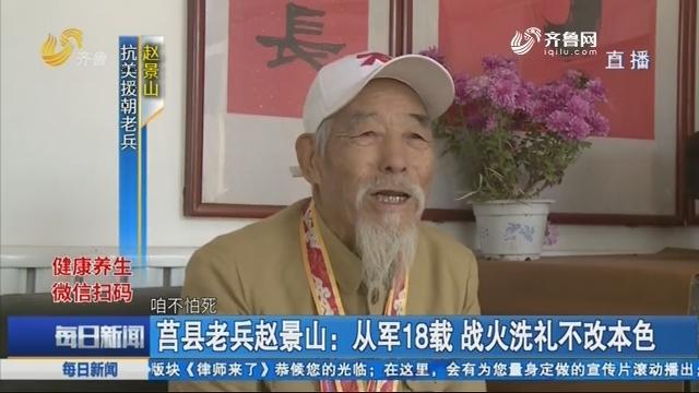 莒县老兵赵景山:从军18载 战火洗礼不改本色