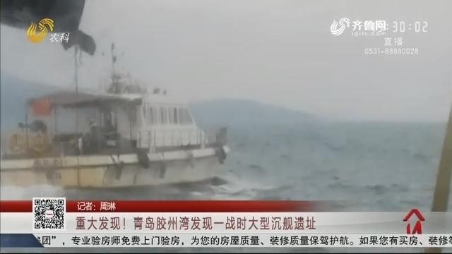 重大发现!青岛胶州湾发现一战时大型沉舰遗址