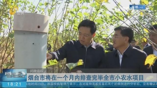烟台市将在一个月内排查完毕全市小农水项目