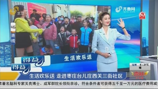 生活欢乐送 走进枣庄台儿庄西关三街社区