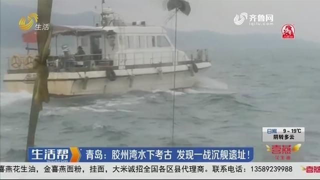 青岛:胶州湾水下考古 发现一战沉舰遗址!