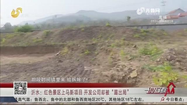 """沂水:红色景区上马新项目 开发公司却被""""踢出局"""""""